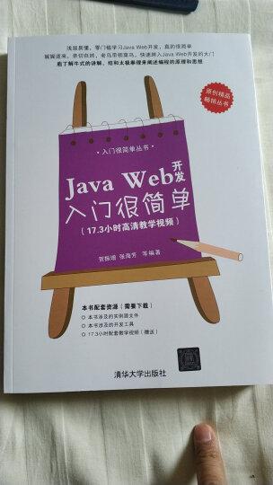 Java Web编程实战宝典:JSP+Servlet+Struts 2+Hibernate+Spring+Ajax(附光盘) 晒单图