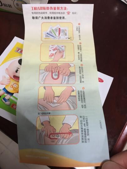 丁桂儿脐贴 贴肚脐 治拉肚 中草药萃取  止泻+健脾,用于小儿泄泻 腹痛的辅助治疗 10贴肚脐贴 晒单图