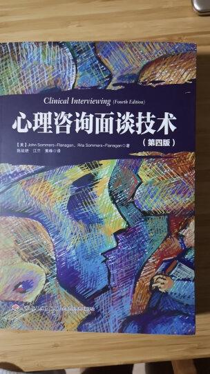 心理咨询面谈技术(第4版) 晒单图