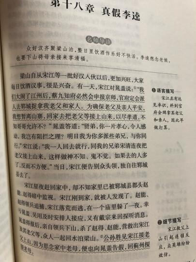 红楼梦/语文新课标必读丛书分级课外阅读青少版(无障碍阅读彩插本) 晒单图