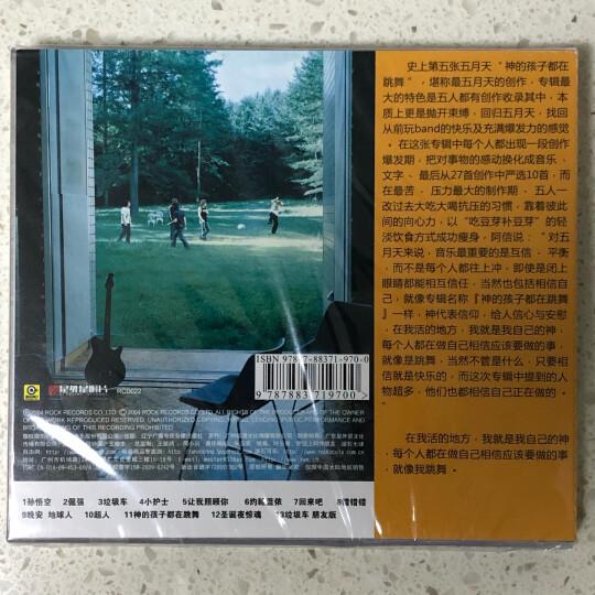 五月天:神的孩子都在跳舞(CD) 晒单图