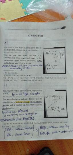英语口译笔记法实战指导(第三版) 晒单图