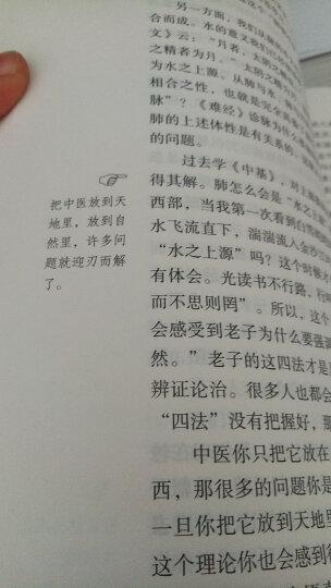 中医之和:辨证论治的生命哲学 晒单图