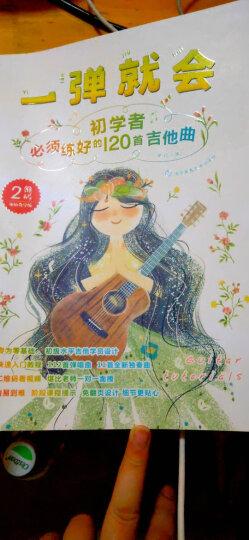 一弹就会-初学者必须练好的120首吉他曲(二维码视频教学版) 晒单图
