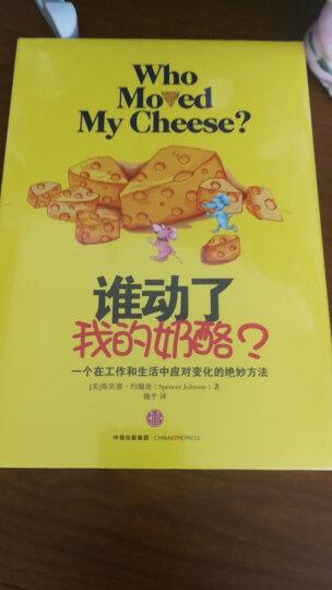 谁动了我的奶酪 斯宾塞 约翰逊 中信出版社图书 晒单图