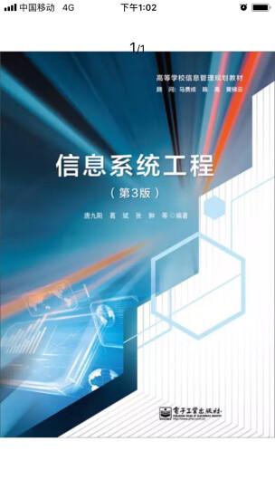 信息系统工程(第3版) 晒单图