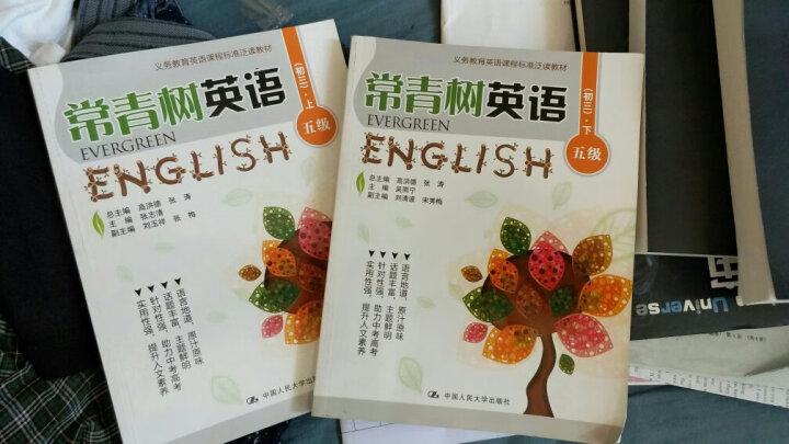 常青树英语 五级(初三)·上(义务教育英语课程标准泛读教材) 晒单图