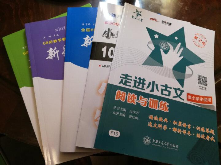 走进小古文·阅读与训练(供小学生使用)(第2版) 晒单图