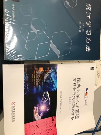 南京大学人工智能本科专业教育培养体系 2019 周志华+统计学习方法 第2版 李航 晒单图