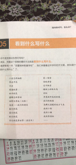 作文九问 跟特级教师蒋军晶学写作妙招(基础篇) 晒单图