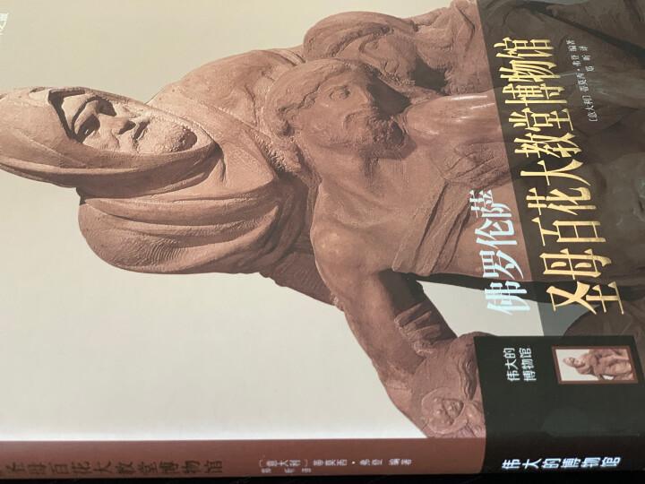 伟大的博物馆:佛罗伦萨圣母百花大教堂博物馆 晒单图