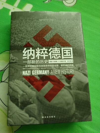 纳粹德国:一部新的历史 晒单图