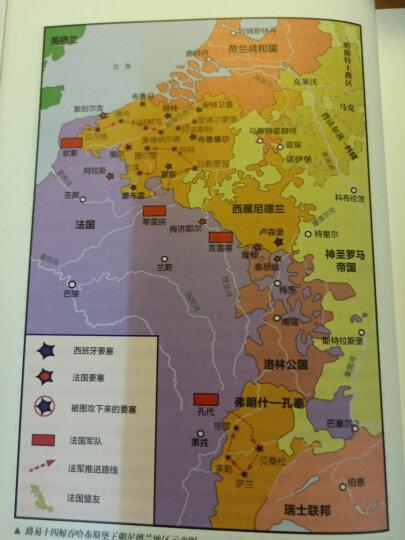 战争事典025 晒单图