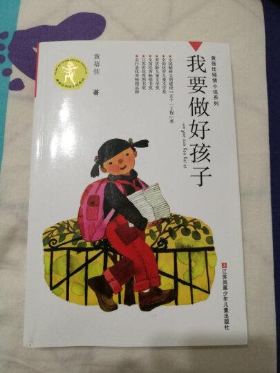 正版 新修订 我要做好孩子 黄蓓佳倾情小说系列 我要做个好孩子 小学生课外必读江苏少年儿童 晒单图