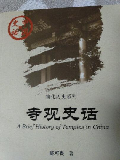 中国史话:华工史话 晒单图