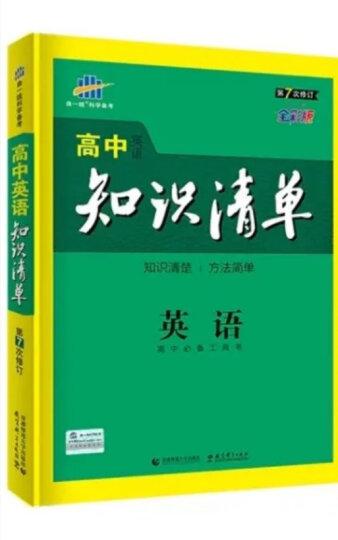 2020新版高中英语知识清单 人教版高中英语高考总复习教辅资料 第7次修订版 晒单图