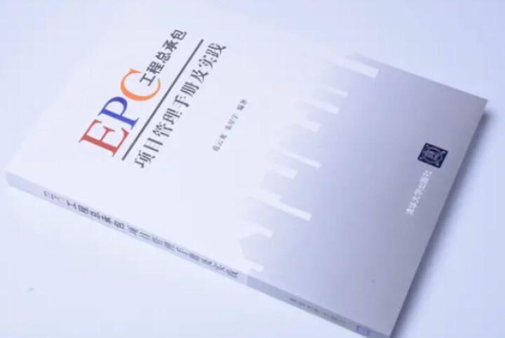 EPC工程总承包项目管理手册及实践 晒单图