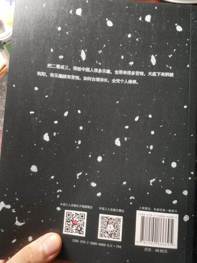 中国人的人格 晒单图