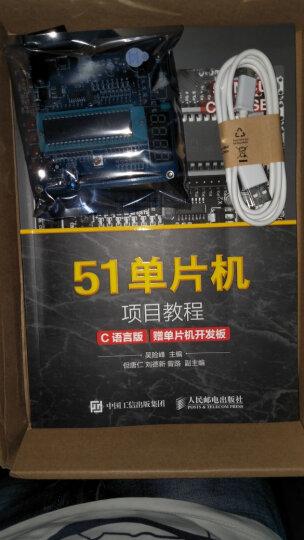 51单片机项目教程(C语言版)(赠单片机开发板) 晒单图