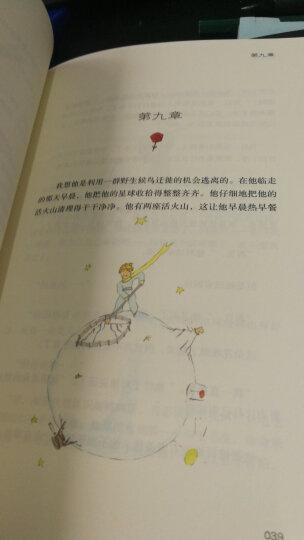 小王子 汉英对照 彩色原版双语(中英套装共2册) 晒单图