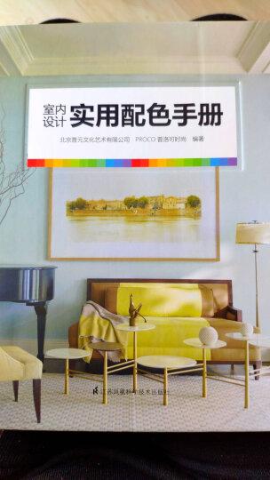 室内设计实用配色手册 晒单图