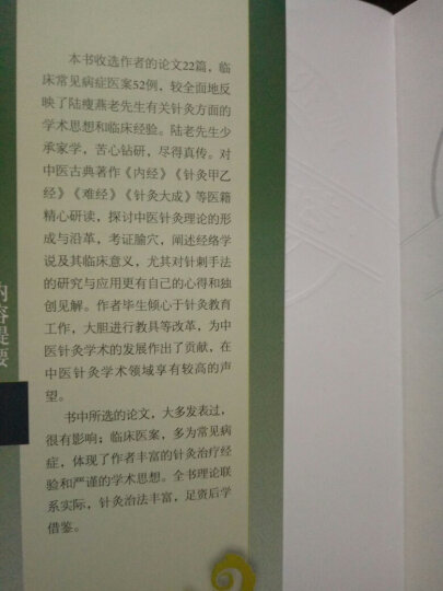 现代著名老中医名著重刊丛书(第二辑)·关幼波临床经验选 晒单图
