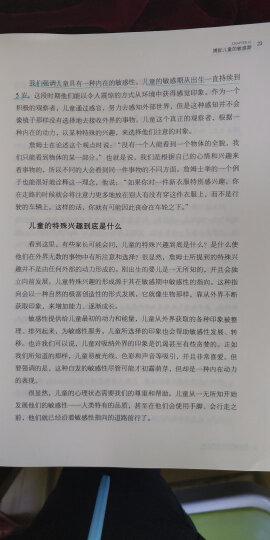 世界家教典藏文库:蒙台梭利早期教育全书 晒单图