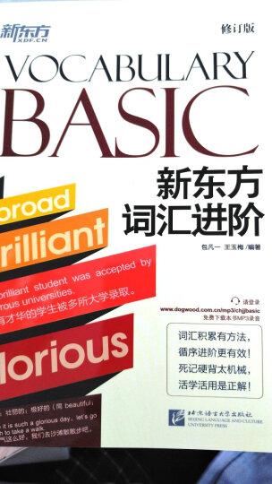 新东方 新东方词汇进阶Vocabulary Basic(修订版) 晒单图