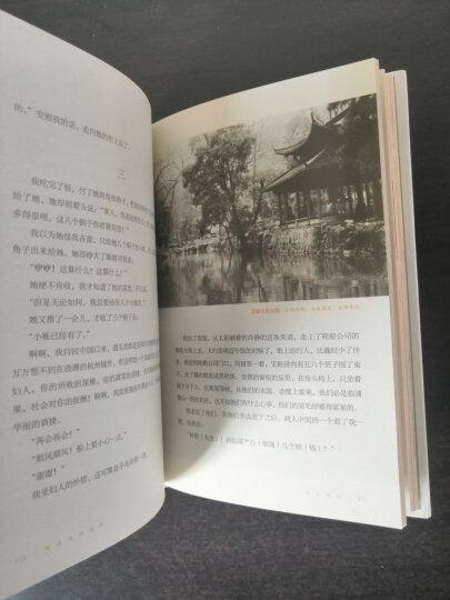 作家与故乡:郁达夫的杭州(精装) 晒单图