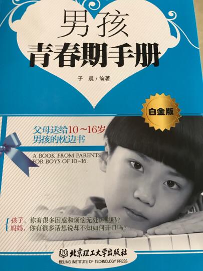 男孩青春期手册(白金版) 晒单图
