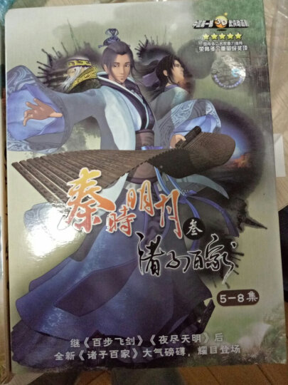 秦时明月3:诸子百家(5-8集)(DVD) 晒单图