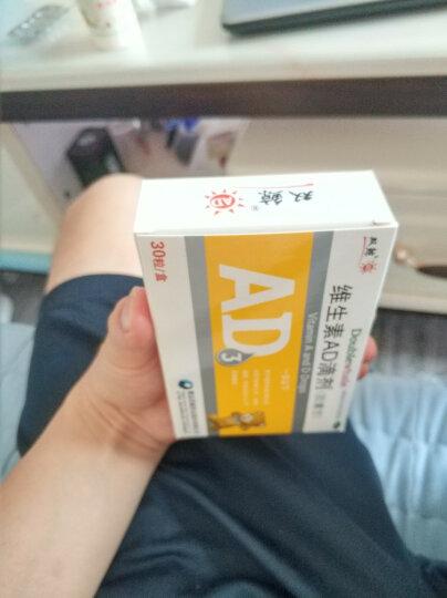 双鲸 悦而 维生素AD滴剂 胶囊型 (0-1岁) 30粒/盒 【1盒,27元/盒,联系客户享优惠】 晒单图
