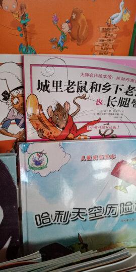 大师名作绘本馆:拉封丹寓言系列(中英双语绘本)(套装共3册) 晒单图