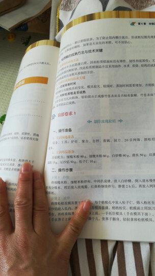 西式面点师(初级、中级、高级)职业技能鉴定指导 晒单图
