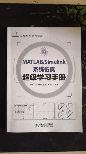 MATLAB/Simulink系统仿真超级学习手册(异步图书出品) 晒单图