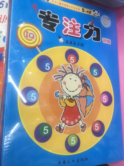 学前 幼小衔接 左右脑开发 专注力+记忆力+观察力5-6岁思维训练(全6册)真果果出品 晒单图