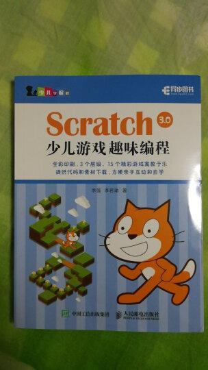 Scratch 2.0趣味编程指南 晒单图