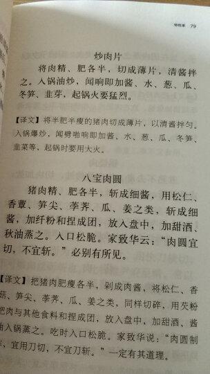 书法雅言/中华经典指掌文库 晒单图