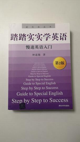 逆向法丛书?踏踏实实学英语:慢速英语入门(第2版) 晒单图