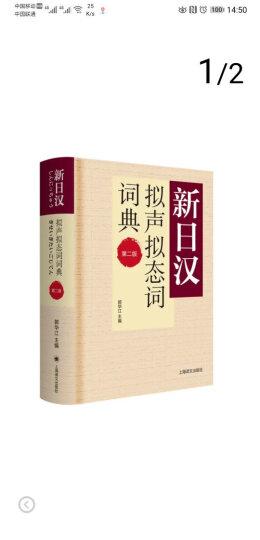 21世纪情境式日语图解字典(附光盘1张) 晒单图