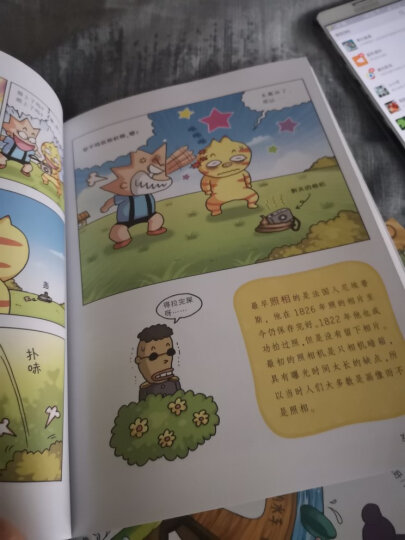 我的第一本科学漫画书·儿童百问百答36:荒唐数学  晒单图
