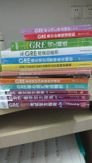 【新东方旗舰】《GRE基础填空24套精练与精析》陈琦3K 再要你命3000 GRE考试技巧 晒单图