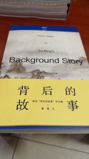 """背后的故事:徐冰""""背后的故事""""评论集+影像志 晒单图"""