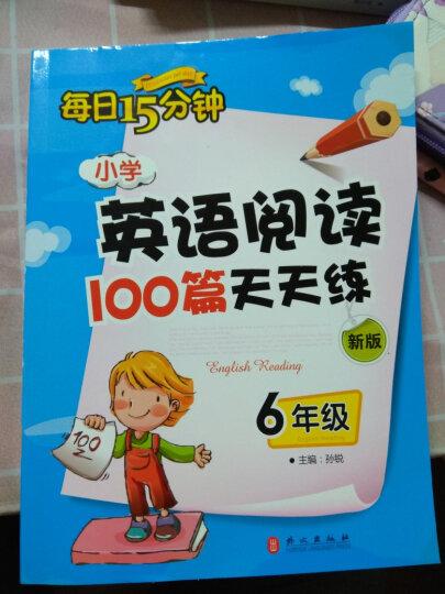 每日15分钟 小学英语阅读100篇天天练:六年级(新版) 晒单图
