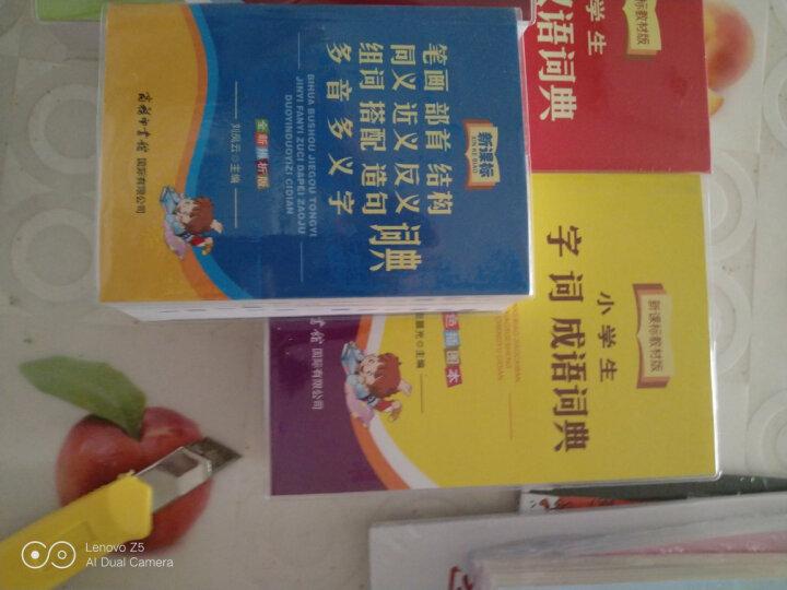 新课标教材版小学生字词成语词典(双色插图本) 晒单图