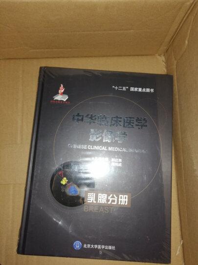 中华临床医学影像学:乳腺分册 晒单图