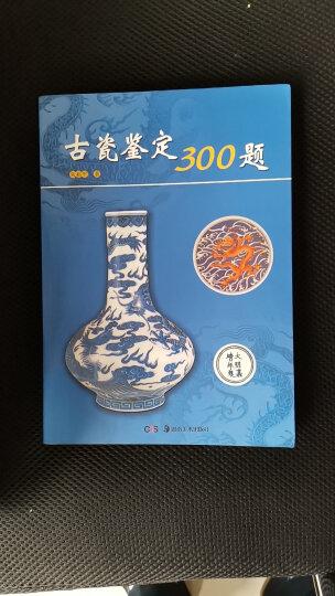 古瓷鉴定300题 晒单图