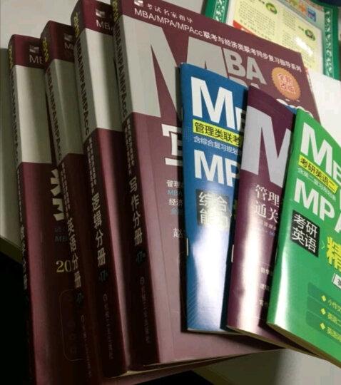 mba mpacc联考教材2020 199管理类综合能力逻辑英语数学写作4分册 晒单图
