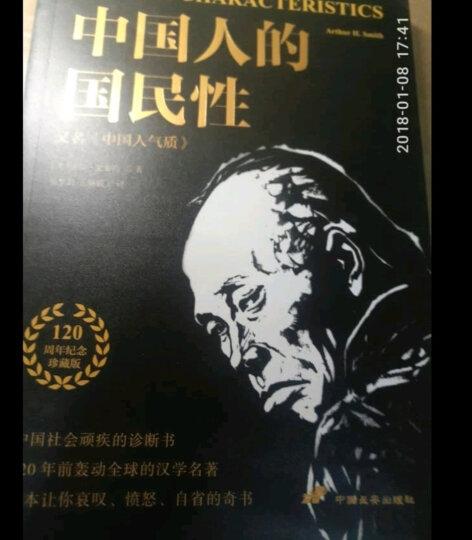 中国人的国民性 晒单图