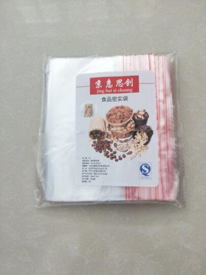 京惠思创 JH0237 加厚食品防水PE透明自封袋收纳袋封口袋包装袋保鲜袋密封袋密实袋 加大号28*40cm 50只 晒单图
